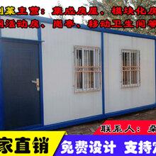 北京集装箱厂家直销直租户外垃圾分类房日租6元图片