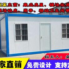 北京租赁出售垃圾分类集装箱房日租6元图片