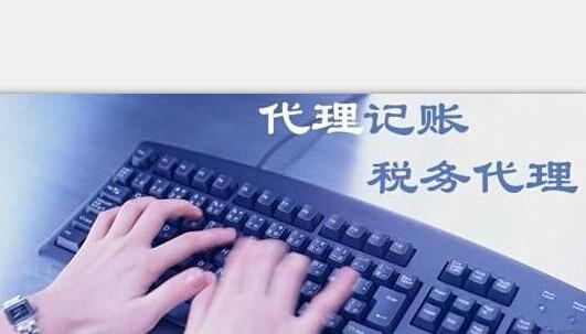 广州注册公司 记账报税 注册商标 财务审 验资报告