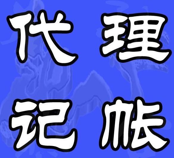 廣州工商注冊,公司注銷轉讓,變更,代理記賬一站式服務