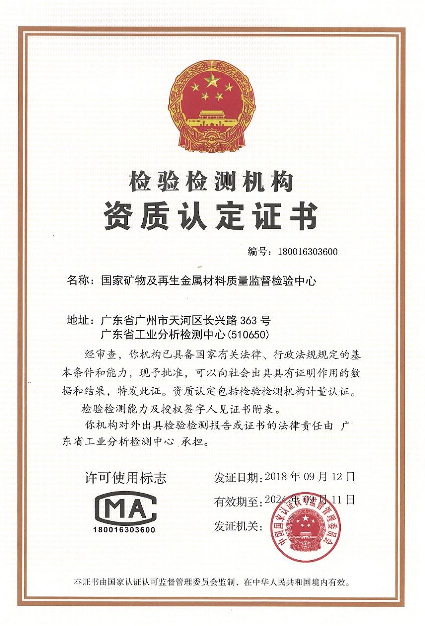 國家礦物及再生金屬材料質量監督檢驗中心資質認定證書(CMA).jpg