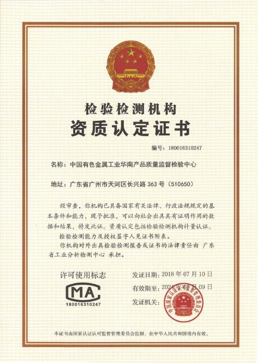 中國有色金屬工業華南產品質量監督檢驗中心資質認定證書CMA.jpg