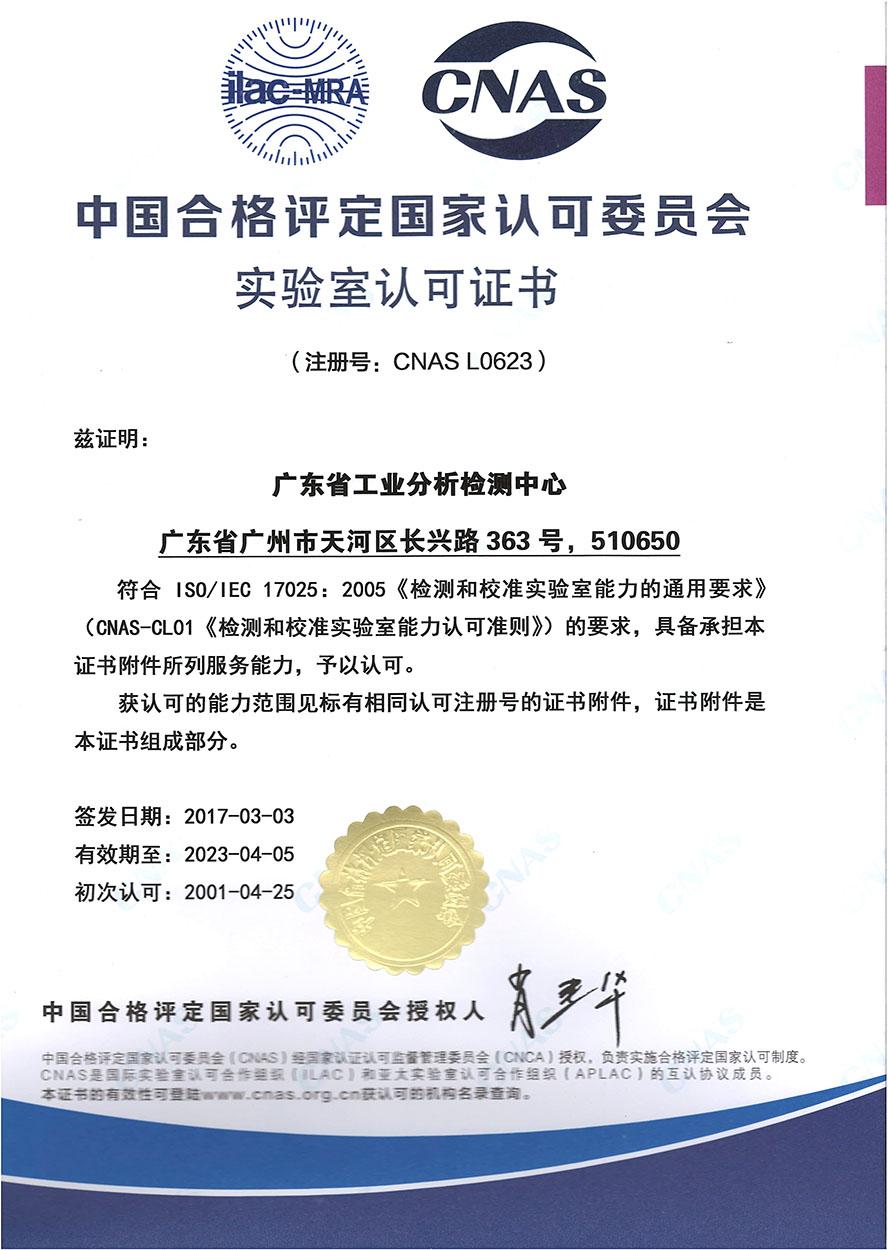 廣東省工業分析檢測中心CNAS.jpg