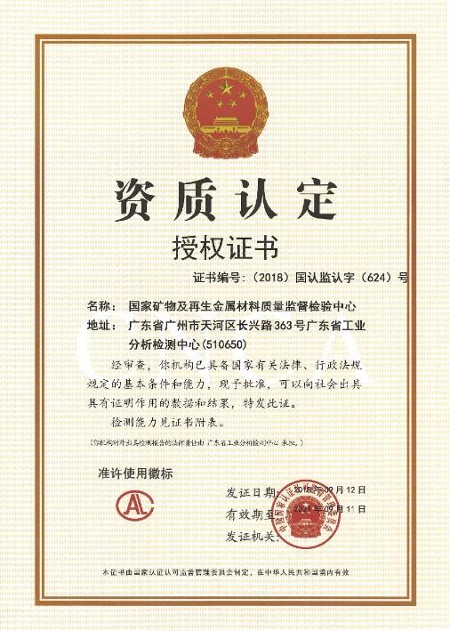 國家礦物及再生金屬材料質量監督檢驗中心資質認定證書(CAL).jpg