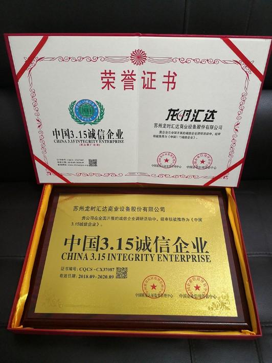 中国3.15诚信企业.jpg