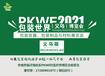 2021义乌包装容器、包装制品与材料展览会