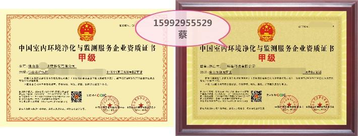 中国室内环境净化与检测服务企业资质证书-甲级_看图王.jpg