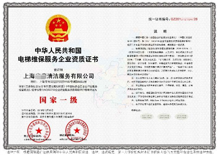 電梯維保服務企業資質-_看圖王.jpg