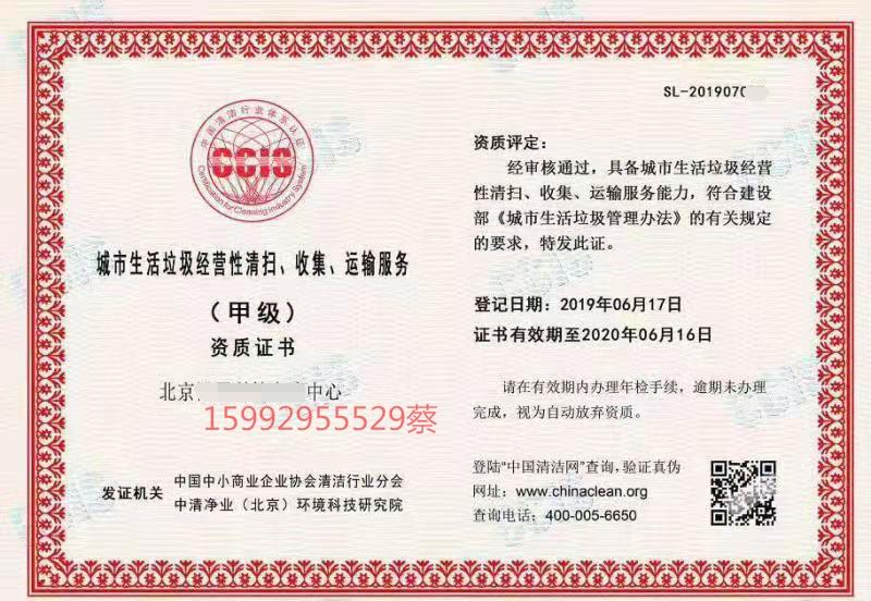 甲级  中清协 城市生活垃圾经营性清扫收集运输_看图王.jpg