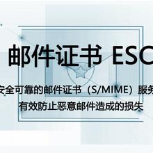 騰訊云郵件證書ESC-郵件加密證書郵件安全證書圖片