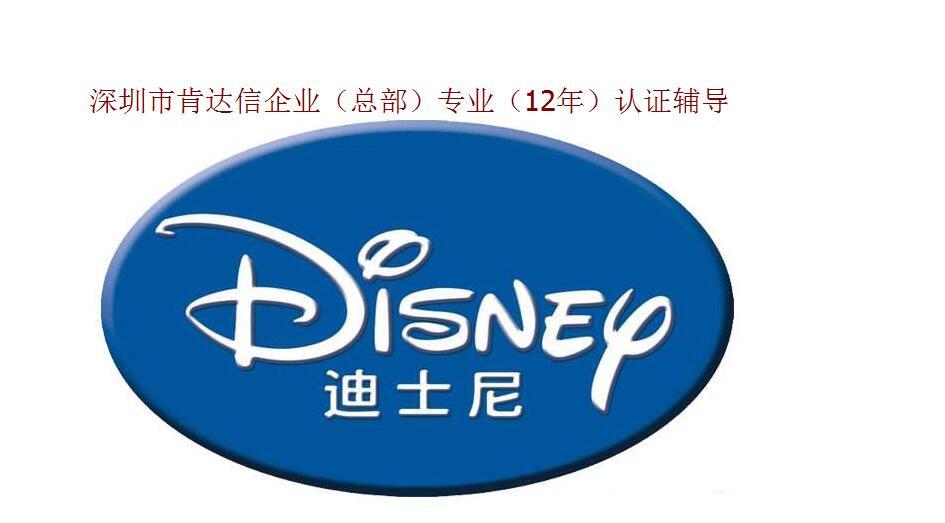迪士尼公司.jpg