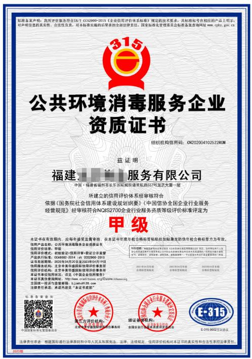 公共環境消毒服務企業資質證書.jpg