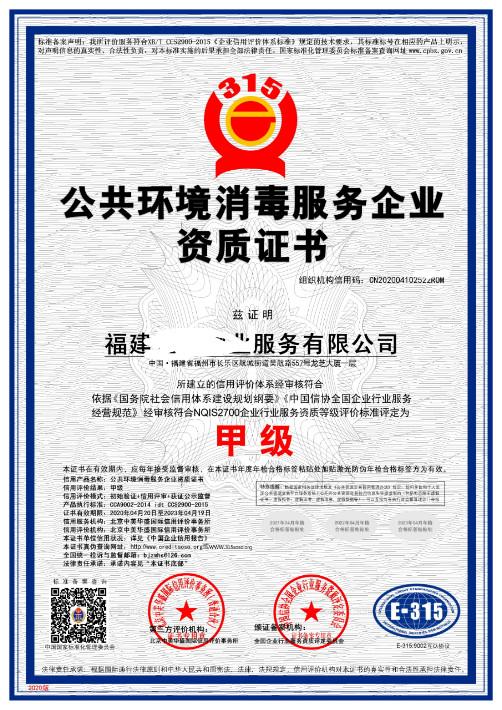公共環境消毒服務企業資質證書福建.jpg