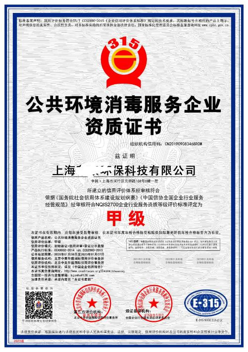 公共環境消毒資質證書上海.jpg