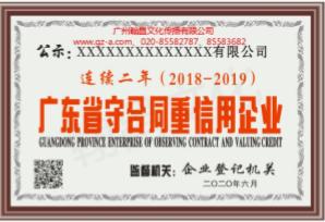 廣東省守合同重信用企業.png