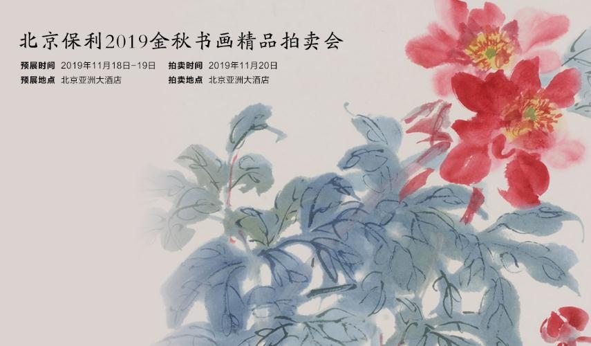 2019保利秋拍.jpg