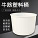 牛筋加厚PE敞口圓桶