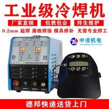 安徽中凌机电ZL-ESD18冷焊机智能精密电容储能激光设备薄板焊接图片