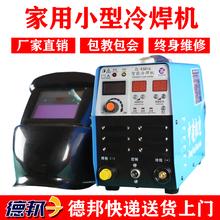 安徽中凌机电ZL-ESD16小型家用脉冲氩弧焊设备220V薄板焊接修补机图片