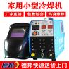 安徽中凌机电ZL-ESD16小型家用脉冲氩弧焊设备220V薄板焊接修补机