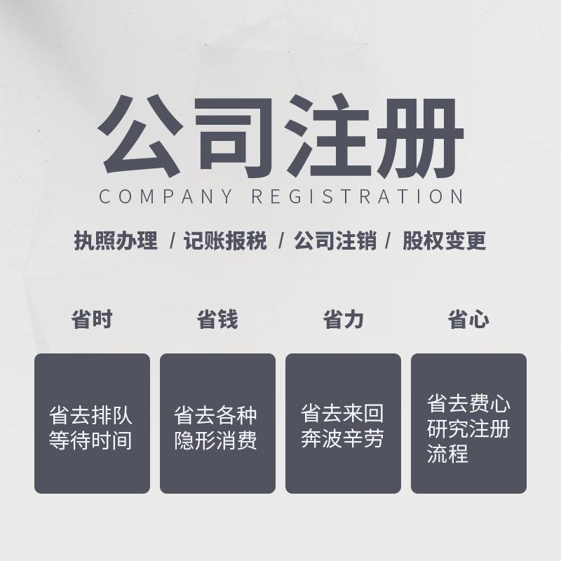 上海注册公司,公司名称有什么要求?
