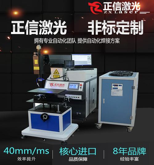 全自动激光焊接机.jpg