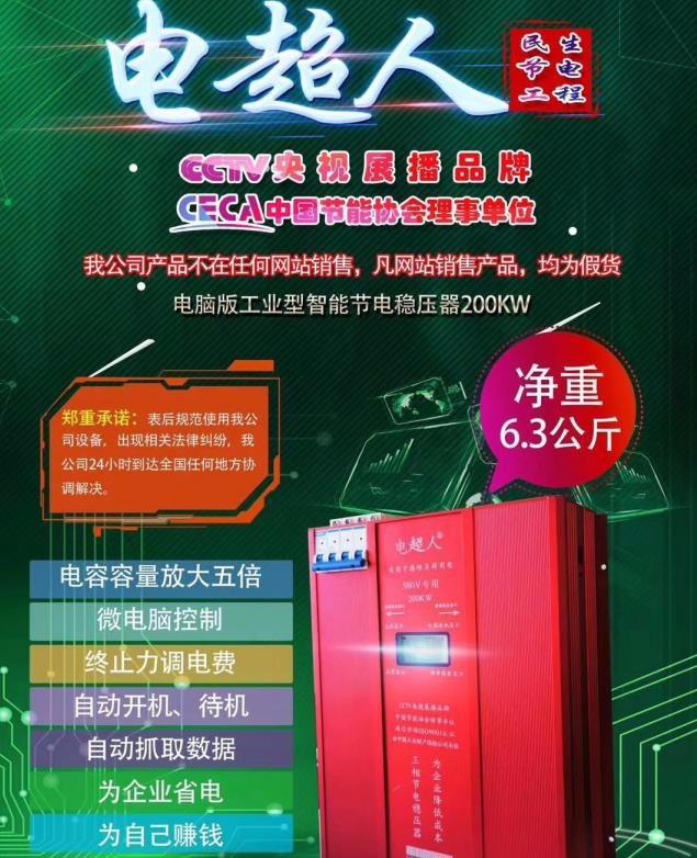 供应重庆电超人工业型智能节电器200KW