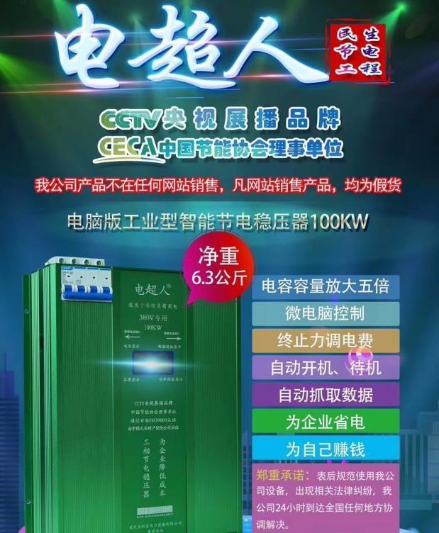 供应重庆电超人工业型智能节电器100KW限时抢购