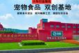 寵物食品OEM代工廠山東狗糧貓糧加工廠漢歐鮮肉貓糧廠