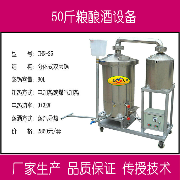 50斤酿酒设备.jpg