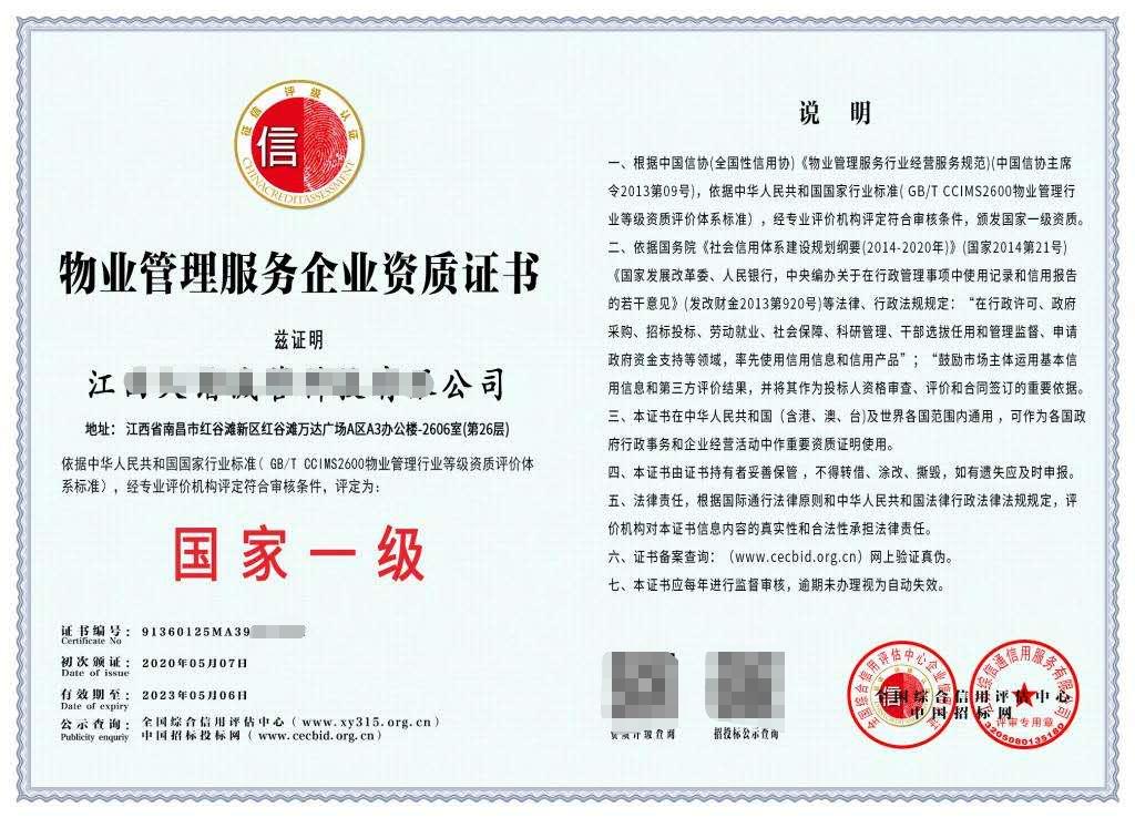物业管理伍企业资质证书.png
