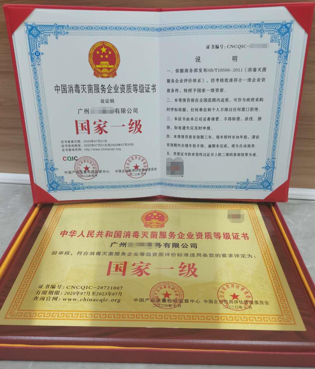 公共卫生消毒灭菌服务企业资质等级证书2.png