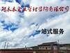 莆田市政总包资质办理,水利资质代理,代办!!