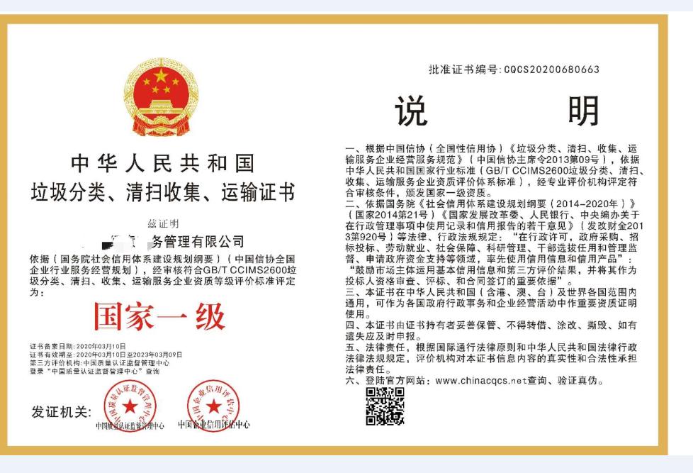 垃圾分类清扫收集运输证书