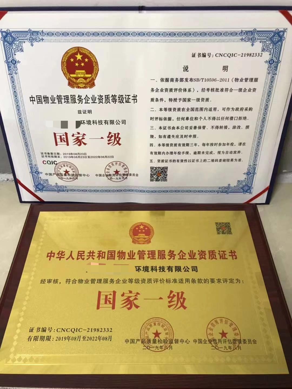 中国物业管理服务企业资..