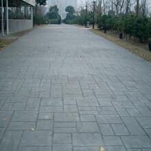 貴陽壓花地坪材料廠家銷售小道路面壓印地坪鋪裝圖片