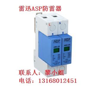 ASafe-15,AM3-20/4电源防雷器