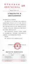 邁威通信再次榮獲國家級高新技術企業認定