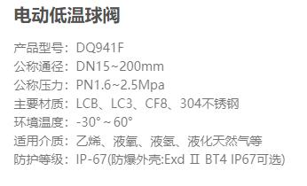 電動低溫球閥1.png