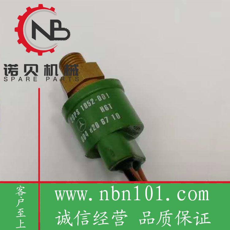 梅賽德斯-奔馳空調壓力傳感器1.jpg