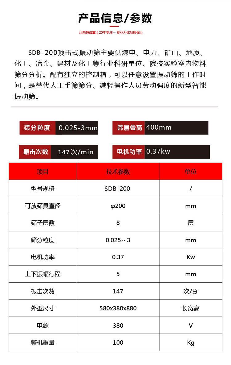 XSZ-200頂擊式振篩機詳細參數