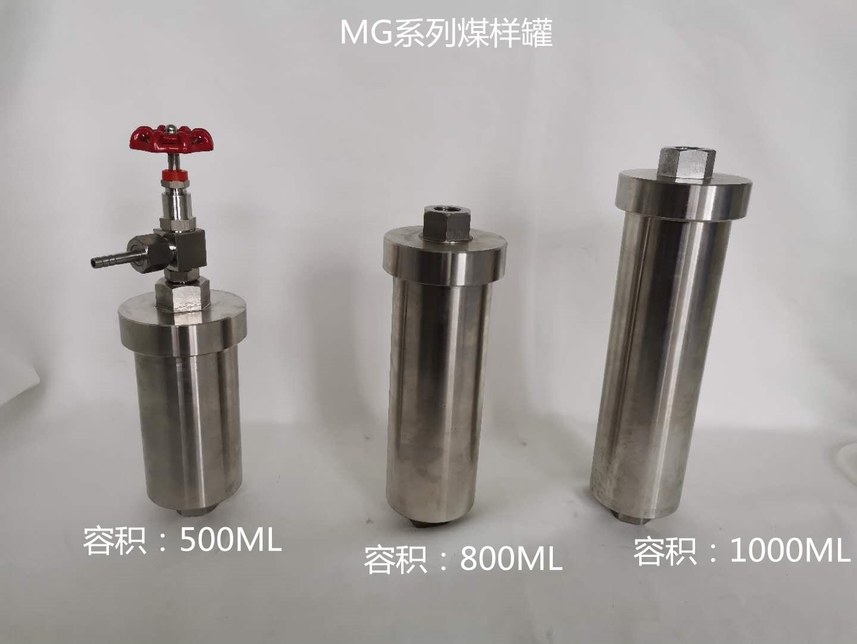 XZMG煤樣罐(3種.jpg