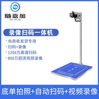 快遞視頻錄像掃碼一體機電商收發貨退換貨底單拍照監控留底掃描儀