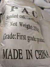 巩义聚合氯化铝(PAC)含量22%絮凝剂污水处理图片
