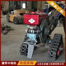 金屬履帶半鏈軌手扶拖拉機等小型農用機械都可改裝圖片