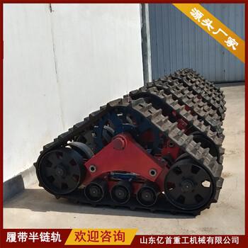 三角履帶半鏈軌定做改裝適用于農機收割機青儲機使用
