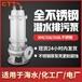 304316潛水泵全不銹鋼污水泵耐腐蝕大流量高揚程化工廠