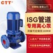 ISG管道增壓泵鍋爐冷熱清水循環泵高揚程大流量離心泵