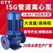 立式管道增壓離心泵暖氣熱水循環泵高層建筑消防增壓泵