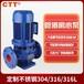 立式ISG熱水循環泵離心泵耐腐蝕熱水鍋爐循環泵380v消防泵